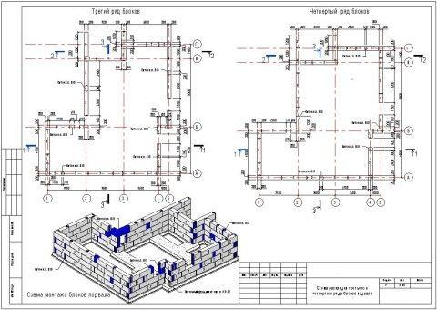 Рабочий чертёж на строительство фундамента цокольного этажа из ФБС