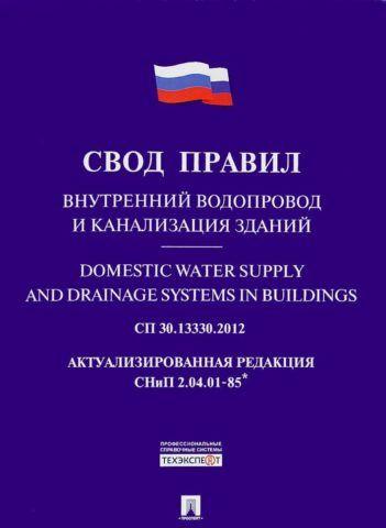 Свод правил монтажа внутренних водопроводов и канализации