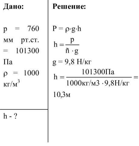 Расчет водяного столба при избыточном давлении в 1 кгс/см2 (760 мм ртутного столба)