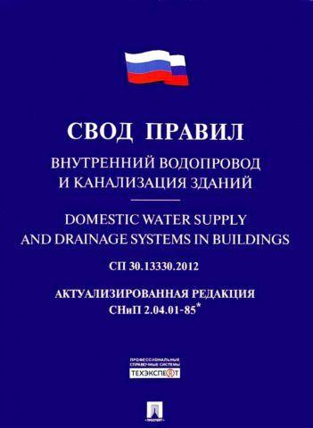 Свод правил регламентирует нормы давления воды