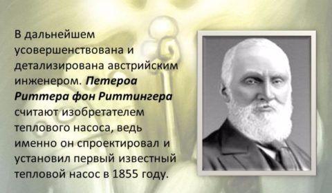 Создатель прототипа ТН